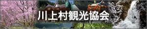 川上村観光協会