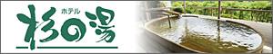 吉野 川上村の温泉旅館 湯盛温泉 ホテル杉の湯 公式ホームページ