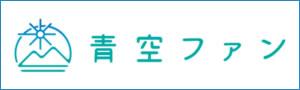 【公式】青空ファン | 関西エリア拠点の山・川・雪のアウトドアガイド専門店