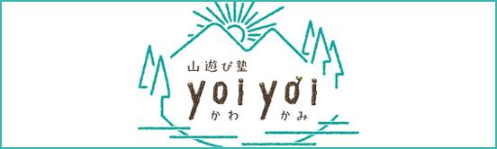 【公式】関西・奈良エコツアー 山遊び塾 ヨイヨイかわかみ