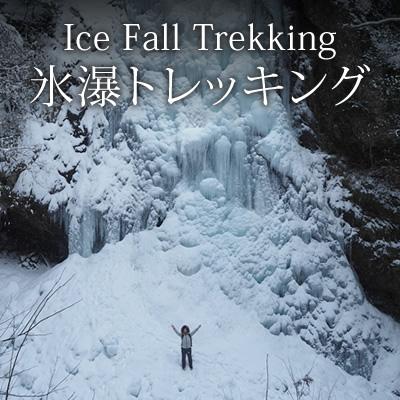 氷爆トレッキング